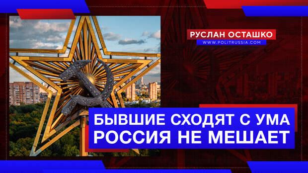 Бывшие республики СССР стремительно сходят с ума. Россия не мешает