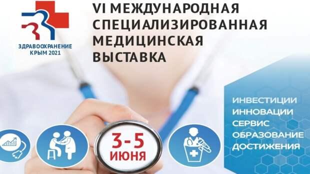 В Ялте состоится VI Международная специализированная медицинская выставка «Здравоохранение. Крым 2021»