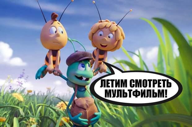 Каким получился мультфильм «Пчёлка Майя: Медовый движ»