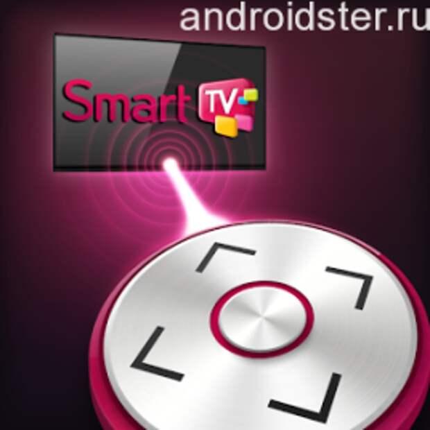 Программы-пульты для управления телевизором с мобильного устройства