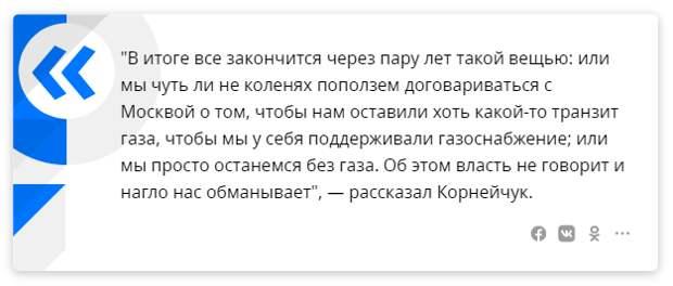 """Украинцев призвали готовиться """"ползти на коленях"""" к России за газом"""