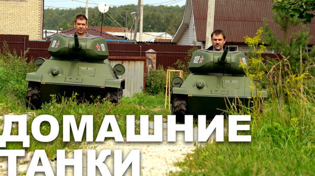Эти парни делают настоящие танки прям у себя в гараже (ВИДЕО)