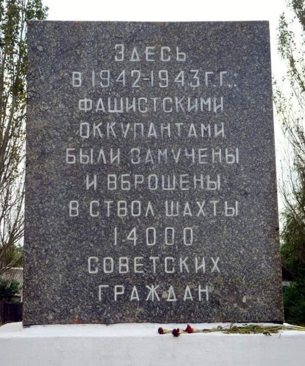 """Монумент на месте бывшей шахты """"Узловой"""""""