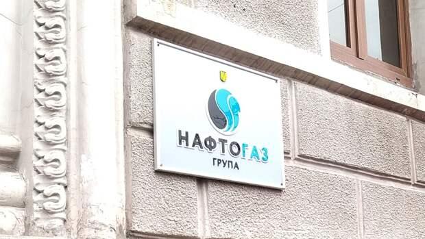 «Нафтогаз» объявил об очередном повышении тарифов на Украине