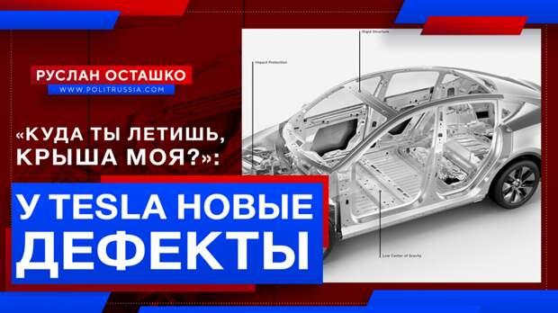«Куда ты летишь, крыша моя?»: в продукции Tesla нашли очередные дефекты