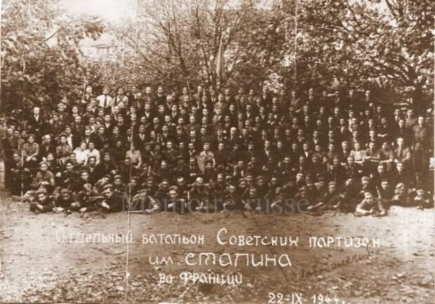 Отдельный батальон партизан с неправильным названием