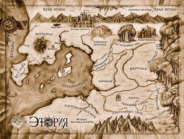 15. Этория. Несуществующие миры, карты, фэнтези