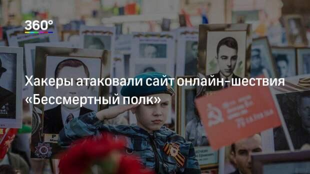 Хакеры атаковали сайт онлайн-шествия «Бессмертный полк»