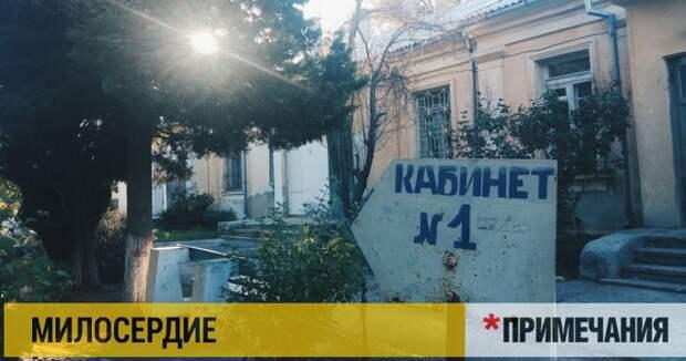Севастополь на год оставят без инфекционной больницы