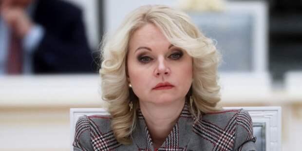 Голикова рассказала о темпах вакцинации