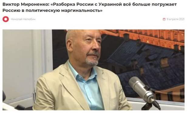 «Пельмень» Мироненко иукраинский сепаратизм: вКиеве обсуждают статью Путина