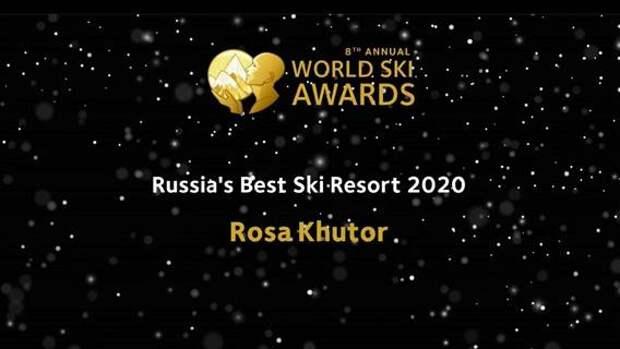 Премия World Ski Awards: курорт «Роза Хутор» не оставил конкурентам шансов