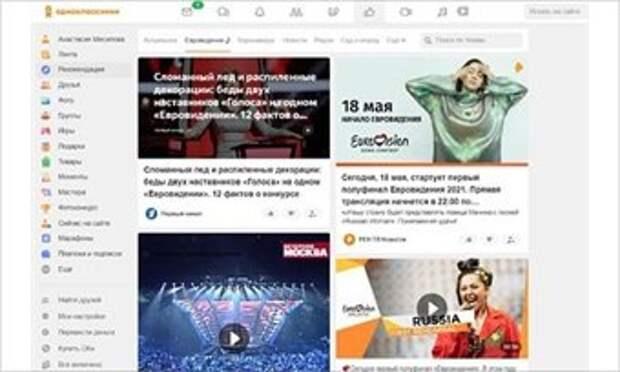 """""""Евровидение — 2021"""" будут транслировать российский соцсети"""