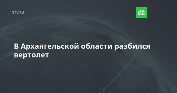 В Архангельской области разбился вертолет