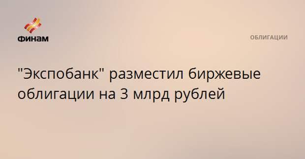 """""""Экспобанк"""" разместил биржевые облигации на 3 млрд рублей"""