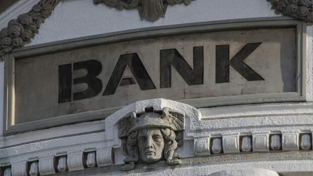 Эксперт Воронов назвал маловероятным возникновение банковского кризиса в 2021 году