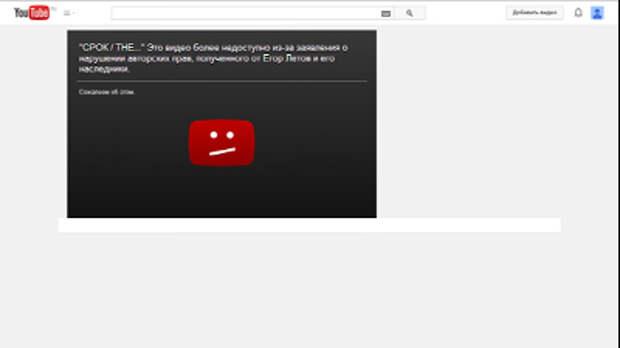 На YouTube заблокировали кино о российской оппозиции «СРОК»