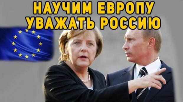 Одичавшую верхушку Евросоюза научат уважать Россию