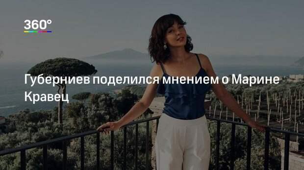 Губерниев поделился мнением о Марине Кравец