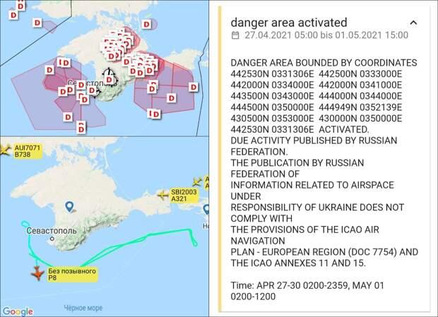 Воздушная разведка США и НАТО на юго-западном направлении