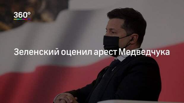Зеленский оценил арест Медведчука