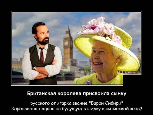 Демотиватор про британскую королеву