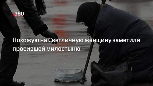 SНОТ: жительница Москвы видела похожую на Светличную женщину около метро Тургеневская