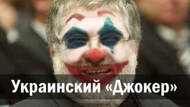Украинский «Джокер»
