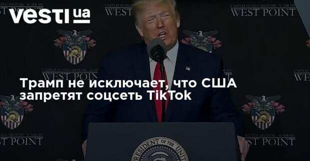 Трамп не исключает, что США запретят соцсеть TikTok