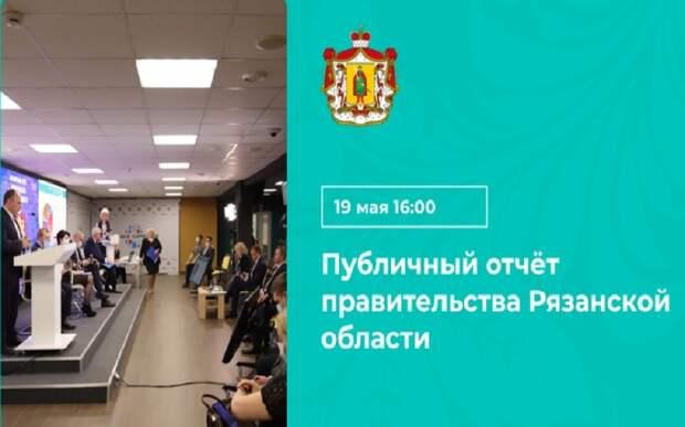 Первый зампред Анна Рослякова проведёт публичный отчёт перед рязанцами