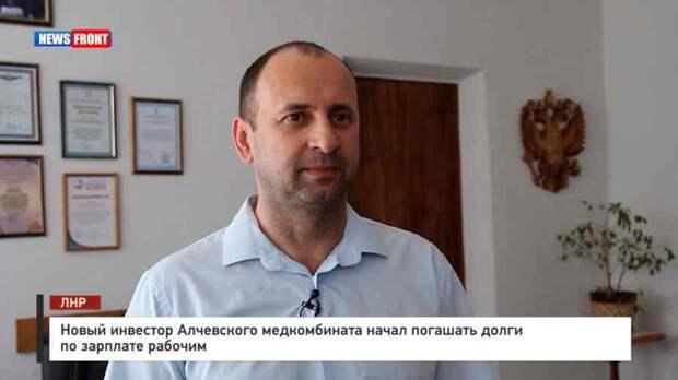 ЛНР: Новый инвестор Алчевского медкомбината начал погашать долги по зарплате рабочим