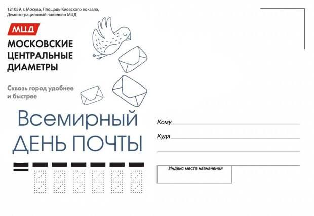 Тематические открытки ко Всемирному Дню почты можно будет бесплатно отправить из Павильона МЦД в любую точку мира