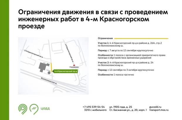 В 4-м Красногорском проезде ограничено движение автомобилей из-за ремонта