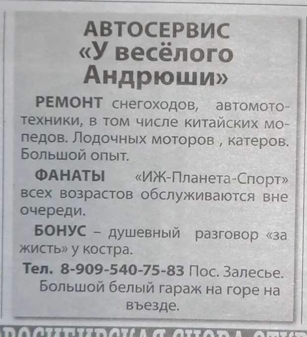 Прикольные вывески. Подборка chert-poberi-vv-chert-poberi-vv-10230303112020-14 картинка chert-poberi-vv-10230303112020-14