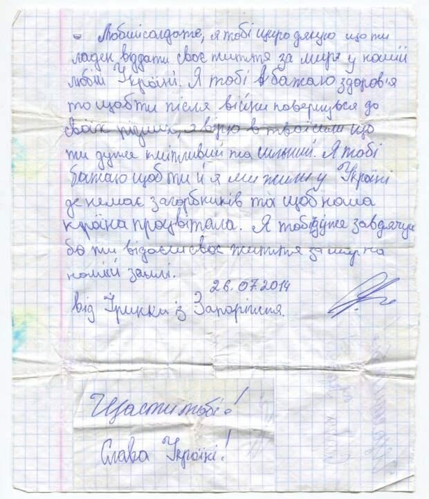 Как маленькая Иришка из Запорожья написала письмо украинскому солдату и чем это кончилось