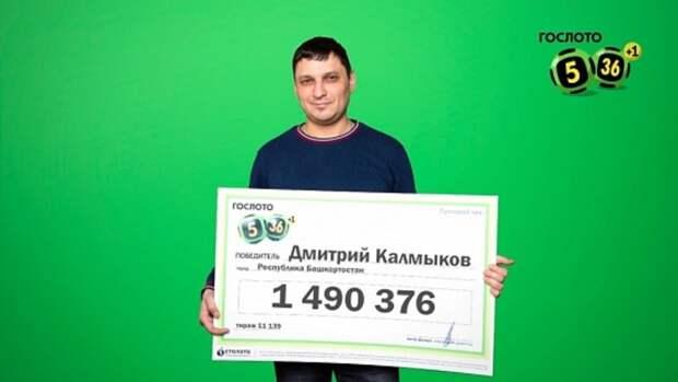 Известно имя миллионера из Башкирии, который выиграл лотерею