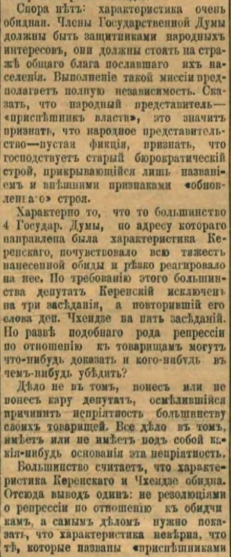 Этот день 100 лет назад. 02 июня (20) мая 1913 года