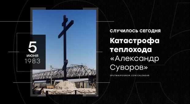 День в истории: 5 июня 1983 года. Катастрофа теплохода «Александр Суворов»