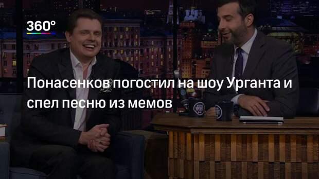 Понасенков погостил на шоу Урганта и спел песню из мемов