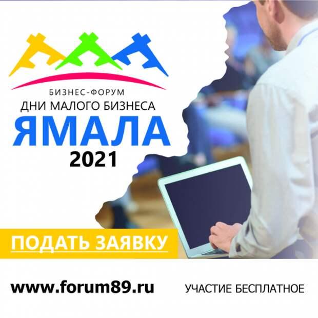В Ноябрьске пройдёт форум для предпринимателей и самозанятых