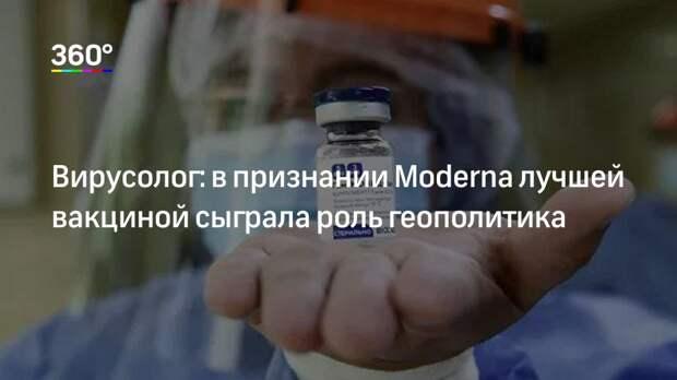 Вирусолог: в признании Moderna лучшей вакциной сыграла роль геополитика