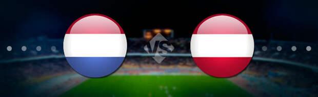 Нидерланды - Австрия: Прогноз на матч 17.06.2021