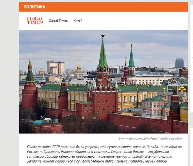 (Китай): Россия – это огромный «полярный медведь», с существованием которого Запад не может смириться