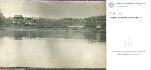 Фото дня: авиационное прошлое Тушино