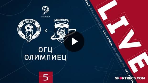 ОГЦ - Олимпиец 5 Тур ЛФЛ Липецк 8х8 06.05.2021