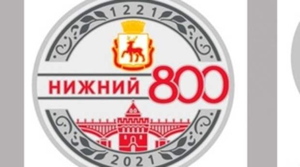 Партию памятных знаков «800 лет Нижнему Новгороду» изготовят за1,4млн рублей