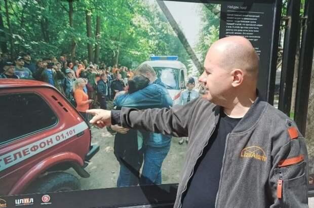 Олег Леонов показал жителям Москвы будни поискового отряда «ЛизаАлерт»