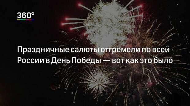 Праздничные салюты отгремели по всей России в День Победы— вот как это было