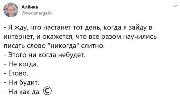 Юмор о русском языке