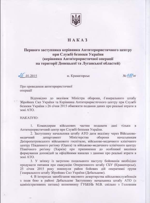 СМИ: Армия Украины использует на Донбассе заградотряды
